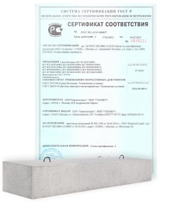 Смесь бетонная сертификат марка бетона в керамзитобетоне